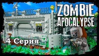 LEGO Мультфильм Зомби Апокалипсис 4 серия / LEGO Zombie Apocalypse