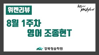 [강북/노원 재수학원] 8월 1주차 위켄리뷰 영어-조종…
