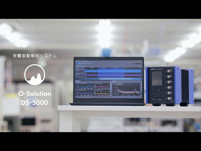 小野測器 O-Solution DS-5000