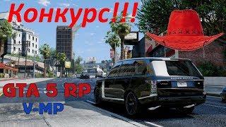 GTA 5 RP- Крупный конкурс!!! (V-MP)