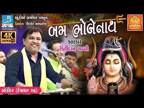 kirtidan gadhvi song - Shiv Tandav શિવ તાંડવઃ  - Bodidar Dayro 2018
