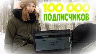 УРА!!! 100 000 ПОДПИСЧИКОВ! В ПОИСКЕ КЛАДОВ!