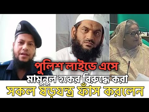 মামুনুল হককে নিয়ে সকল ষড়যন্ত্র ফাঁস করলেন সত্যবাদী পুলিশ | Bangladesh Police about Mamunul Haque |