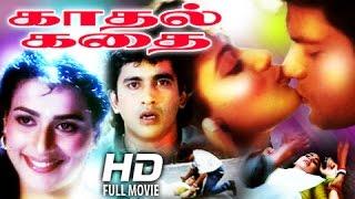 Kadhal Kadhai Full Movie # Tamil Movies # Tamil Super Hit Movies
