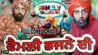 Family Bhajne Di - Gurdev Dhillon - New Comedy Punjabi Movie - Goyal Music
