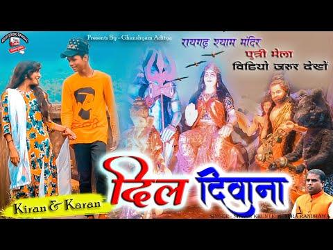 छत्तीसगढ़ी विडियो Dil Diwana/दिल दीवाना Karan , Kiran, Shyam Khunte , Meera Randhawa