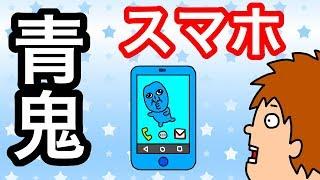 【アニメ】青鬼スマホ iPhone X