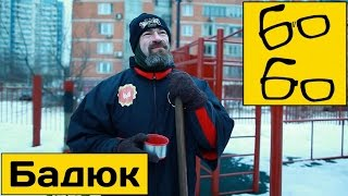 Сергей Бадюк: