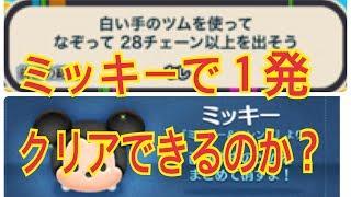 ツムツム 白い手のツムで28チェーンのミッションをミッキーでクリアできるのか?LINE Disney Tsum Tsum 帽子をかぶったツム28レーン 検索動画 1