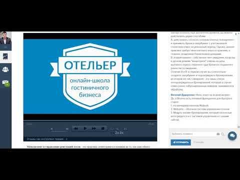 Как построено обучение в онлайн-школе гостиничного бизнеса Отельер