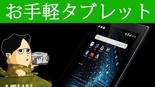 安くて高性能 子供用 ビジネス用に便利なAndroidタブレット Dragon Touch X10