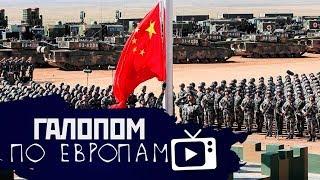 Оборонка в Китае, Духовная угроза, РЖД и ОПС // Галопом по Европам #62