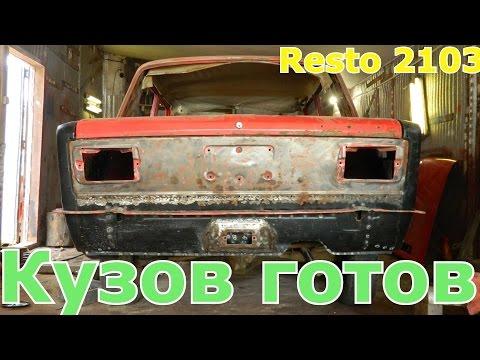 Resto 2103  Кузов готов! Часть I