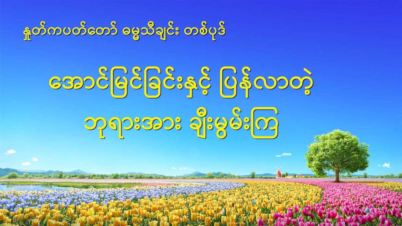 အောင်မြင်ခြင်းနှင့် ပြန်လာတဲ့ ဘုရားအား ချီးမွမ်းကြ