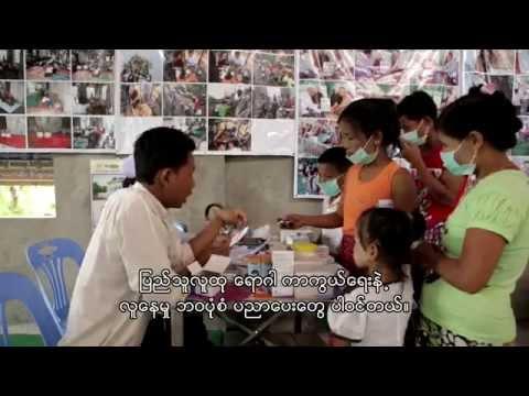 Myanmar Health Forum 2015 Opening Video