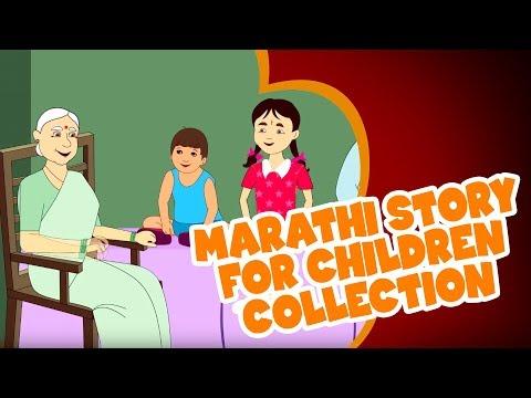 Kavla Bagla Chi Goshta & More  Marathi Story, Marathi Goshti, Marathi Cartoon, Chan Chan Goshti