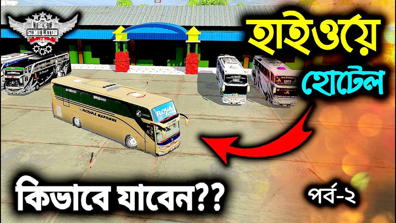 Download BUSSID MAP MOD | How to get to the Highway Hotel part-2 | Secret Place in Bus Simulator Indonesia