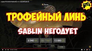 Русская Рыбалка 4 ТРОФЕЙНЫЙ ЛИНЬ и SABLIN НЕГОДУЕТ