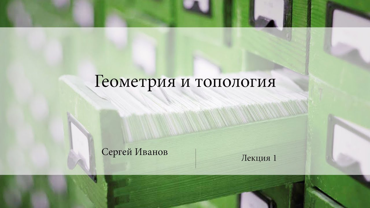 Лекция 1 | Геометрия и топология | Сергей Иванов | Лекториум
