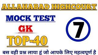 Allahabad Highcourt G.K Mock Test-7||Allahabad HC Group-C,D||HC G.K TEST PAPER||Be Topper