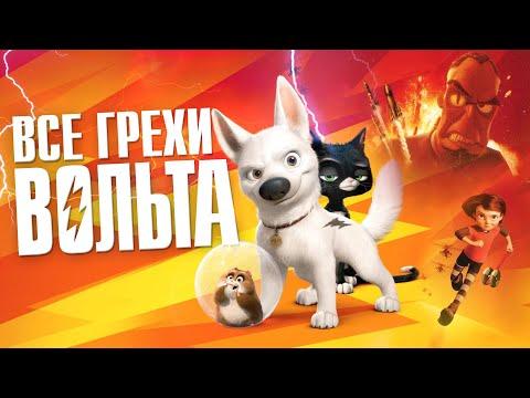 Вольт мультфильм 2008 актеры и роли