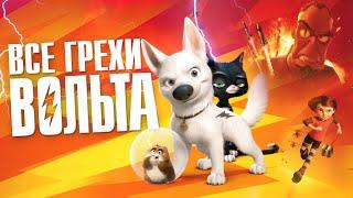 """Все грехи и ляпы мультфильма """"Вольт"""" (2008)"""