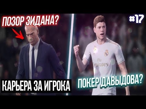 Карьера за игрока новый сезон | ФИФА 20 [#17] | ПОЗОР ЗИДАНА? ПОКЕР ДАВЫДОВА?