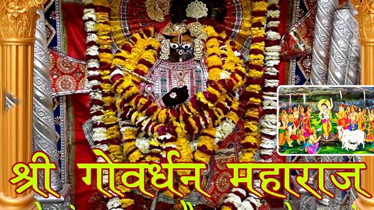 goverdhan maharaj