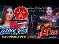 2D Car | Ajmal Waseem | Todi Car Lay Day | New Saraiki & Punjabi Song | Vicky Babu Records