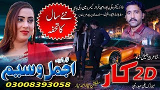 2D Car | Ajmal Waseem | Todi Car Lay Day | New Saraiki & Punjabi Song | Vicky Babu Records