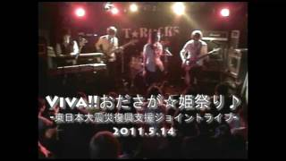 imacoco♪ -相川七瀬カバーバンド- 今でも...。 Viva!!おださが☆姫祭り♪ ...