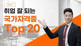 취업 잘 되는 자격증 TOP20