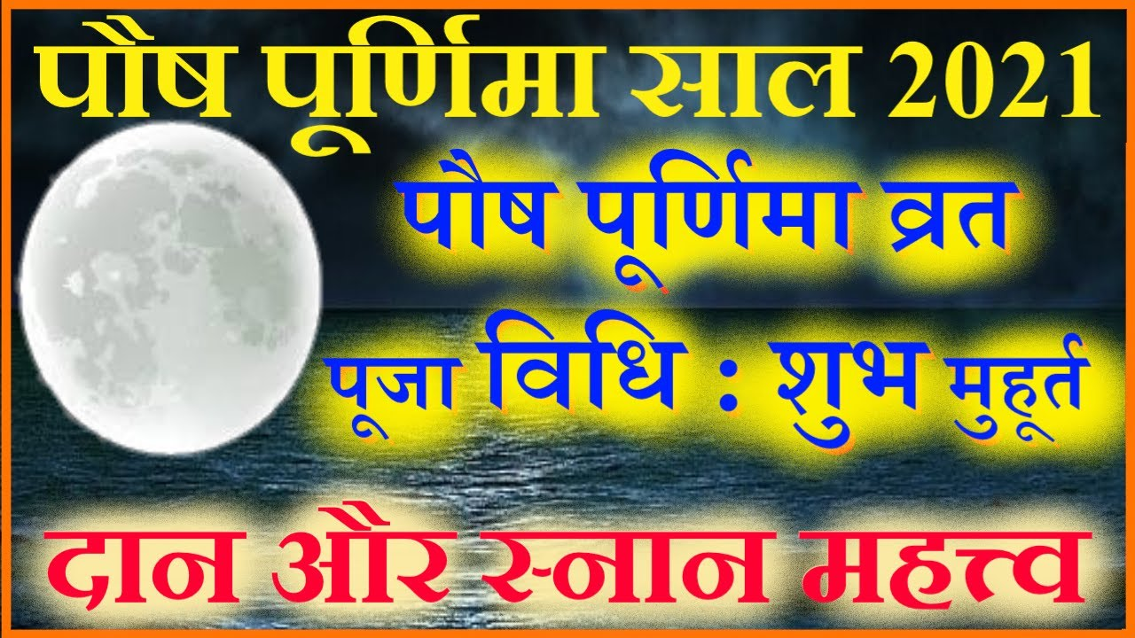 पौष पूर्णिमा व्रत 2021 कब है|Paush purnima 2021 real date & time|shubh muhurt,puja vidhi,vrat katha
