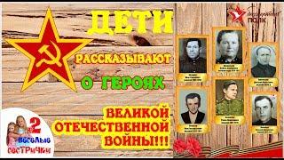 ДЕТИ 9 МАЯ! РАССКАЗЫВАЮТ ПРО ГЕРОЕВ ВЕЛИКОЙ ОТЕЧЕСТВЕННОЙ ВОЙНЫ!