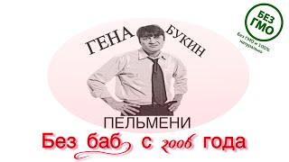 РЕКЛАМА ПЕЛЬМЕНЕЙ ГЕНА БУКИН
