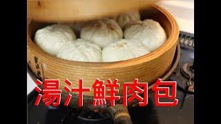 鮮肉包子做法及帶湯汁肉包子餡做法詳解,保證好吃Chinese steamed pork bun