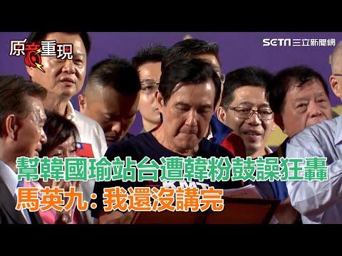 這水準…幫韓國瑜站台遭韓粉鼓譟狂轟 馬英九:我還沒講完|三立新聞網SETN.com
