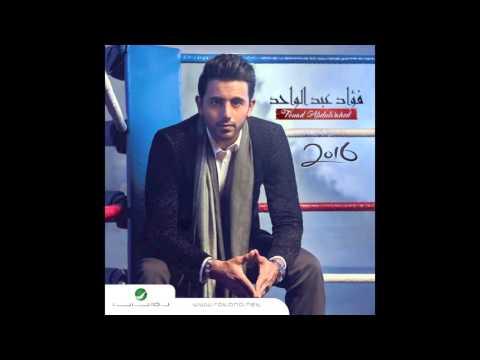 Fouad Abdul Wahed … Wala Yehemek | فـؤاد عبد الواحد  … ولا يهمك