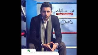 بالفيديو .. طرح ألبوم 'و لا يهمك' لـ فؤاد عبد الواحد