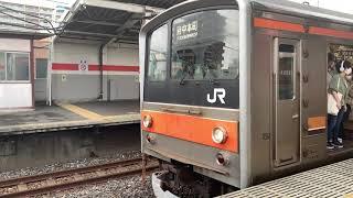 武蔵野線205系M17編成南浦和駅発車(警笛付き)