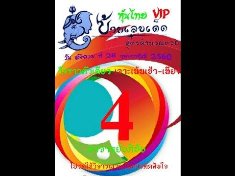 หวยหุ้นไทย เน้นเช้า-เที่ยง อังคาร ที่ 28 กุมภาพันธ์ 2017 ต่อไปจะลงก่อนปิดเที่ยงแบบนี้น้อ อ.อภิชัย