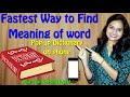 Fastest way to Find meaning of word either online or offline [Hindi] | Dictionary