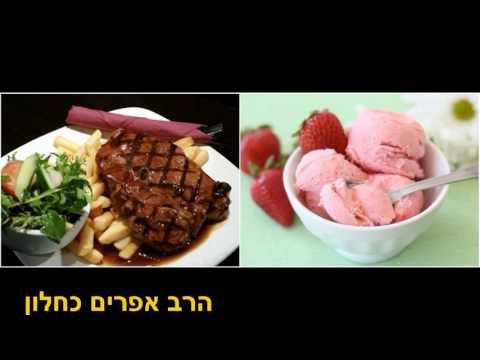בשר וגלידה הרב אפרים כחלון