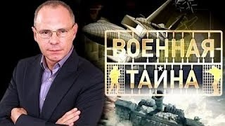 Военная тайна с Игорем Прокопенко (10.08.2015)