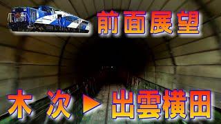 【前面展望】トロッコ列車 奥出雲おろち号・秋 (3/4) 木次→出雲横田 (Nov-2019)
