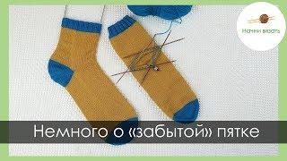 нОСКИ С