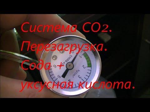 Система СО2. Перезагрузка.  Сода + уксусная кислота