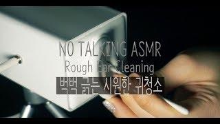 [NO TALKING ASMR] 벅벅 긁는 시원한 귀청소 | Rough Ear Cleaning