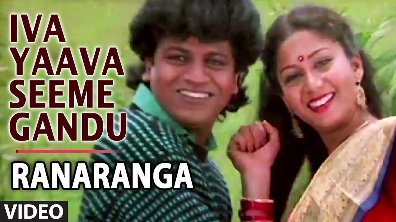 Iva Yaava Seeme Gandu Lyrics - Ranaranga|S.P. Balasubrahmanyam,Vani Jayaram|Selflyrics
