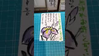 天草市 仏壇店 亀場町食場 アフターフォロー 絵手紙
